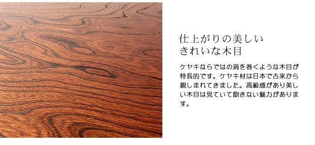 ちゃぶ台_ケヤキ材の木製ちゃぶ台_105丸_08