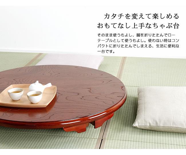 ちゃぶ台_ケヤキ材の木製ちゃぶ台_105丸_10