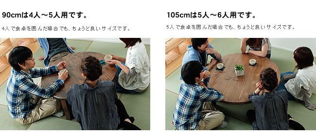 ちゃぶ台_ケヤキ材の木製ちゃぶ台_105丸_15