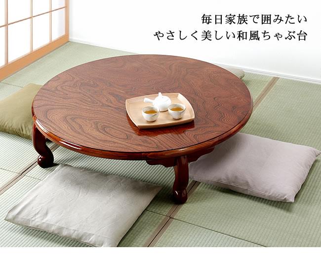 ちゃぶ台_ケヤキ材の木製ちゃぶ台_120丸_01