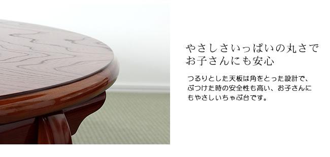 ちゃぶ台_ケヤキ材の木製ちゃぶ台_120丸_05