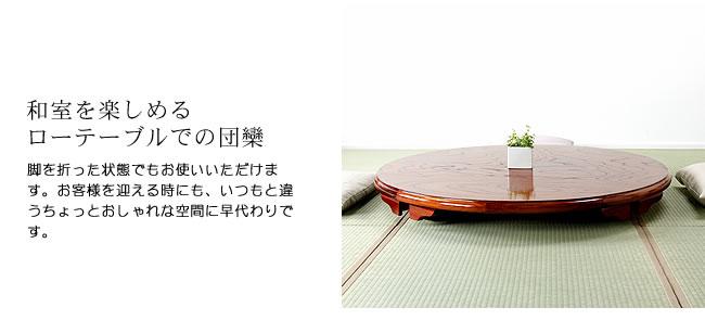 ちゃぶ台_ケヤキ材の木製ちゃぶ台_120丸_11