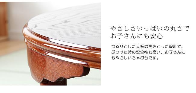 ちゃぶ台_ケヤキ材の木製ちゃぶ台_105丸_05