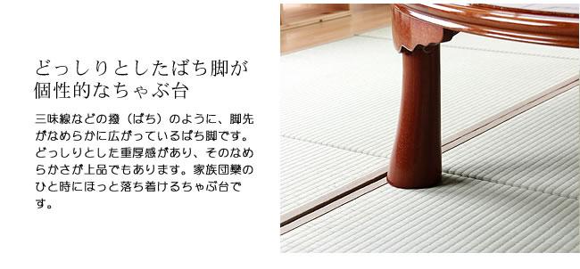ちゃぶ台_ケヤキ材の木製ちゃぶ台_120丸_04