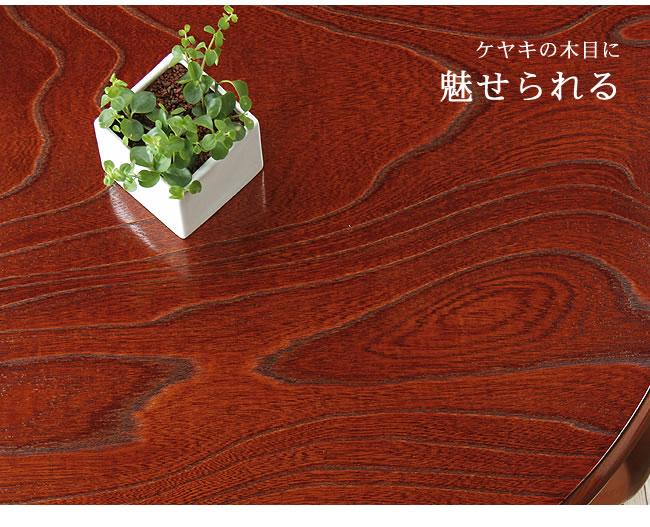 ちゃぶ台_ケヤキ材の木製ちゃぶ台_120丸_07