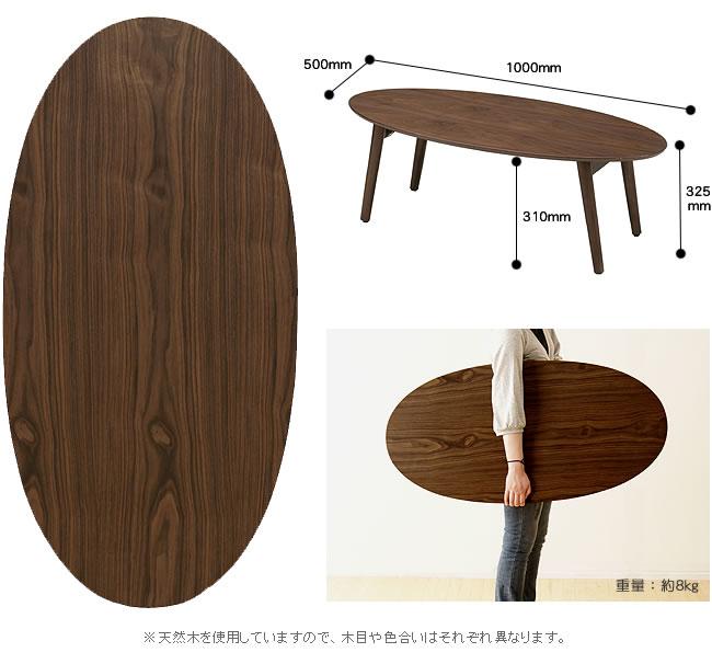センターテーブル_オーバルローテーブル(折りたたみ式)emo-07