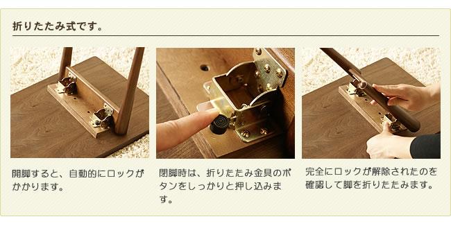 センターテーブル_スクエアローテーブル(折りたたみ式)emo-06