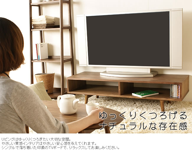 テレビ台・テレビボード_TVボード120(ロータイプテレビ台)emo-01