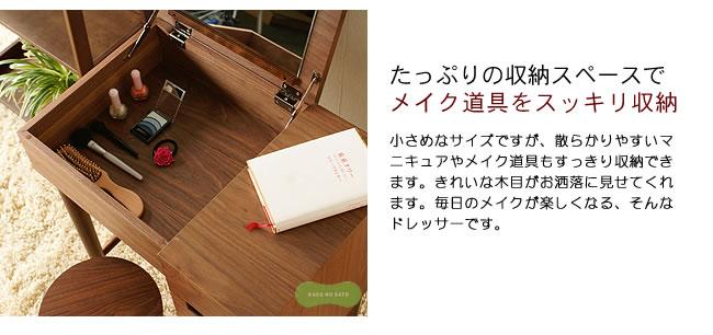 ドレッサー・鏡台_コンパクトドレッサー・スツール付きemo-02