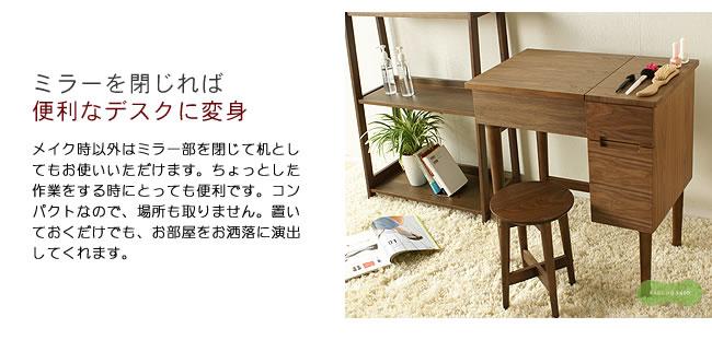 ドレッサー・鏡台_コンパクトドレッサー・スツール付きemo-03