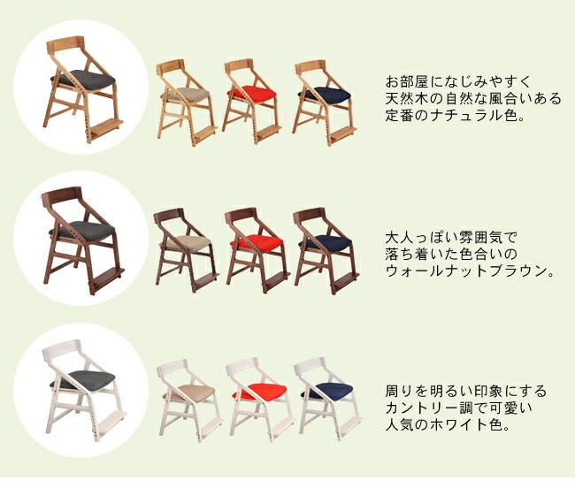 学習いす_家族で一緒にお勉強できるダイニング学習椅子・木製チェアー
