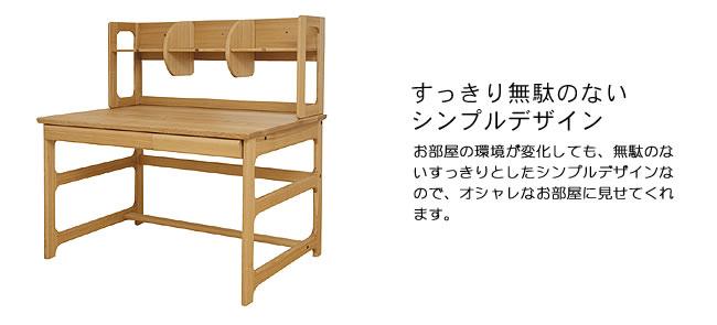 学習机_天然木をふんだんに使用した木製学習机・学習デスク_02