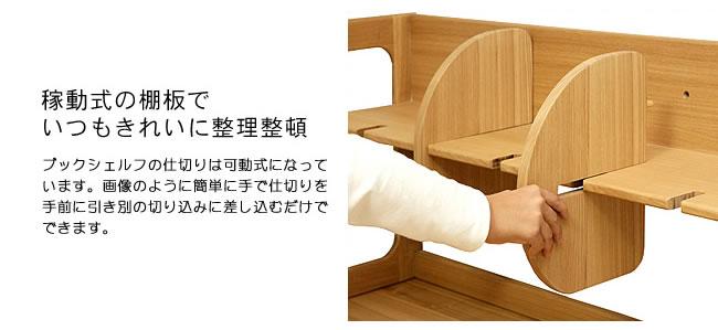 学習机_天然木をふんだんに使用した木製学習机・学習デスク_05