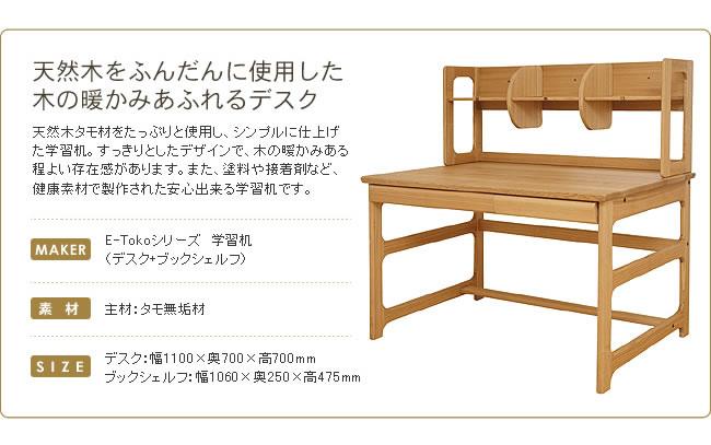 学習机_天然木をふんだんに使用した木製学習机・学習デスク_07