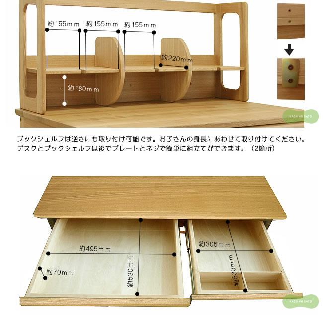 学習机_天然木をふんだんに使用した木製学習机・学習デスク_09