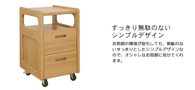デスクワゴン_丸みがある木製ワゴン_02