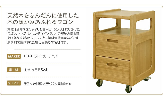 デスクワゴン_丸みがある木製ワゴン_07