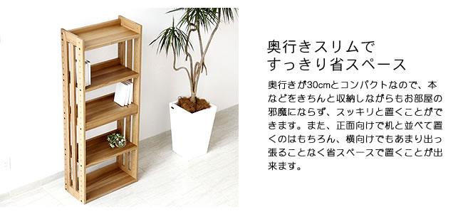 シェルフ_シンプルですっきりとした木製シェルフ・書棚・本棚_07