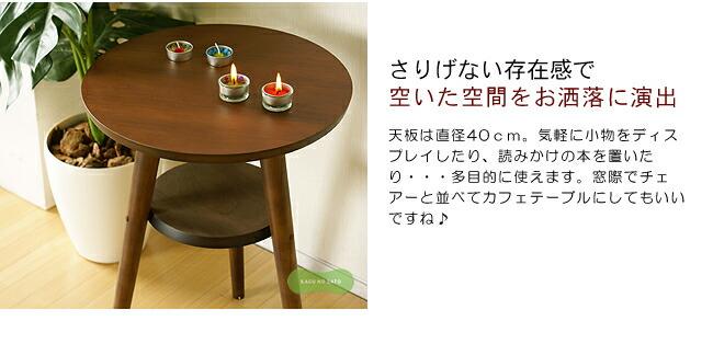 サイドテーブルemo-02