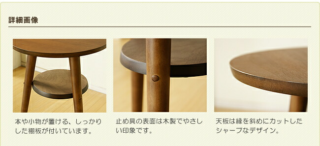 サイドテーブルemo-04