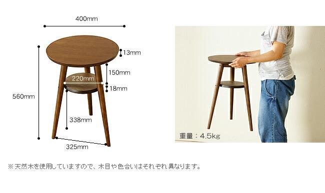サイドテーブルemo-07