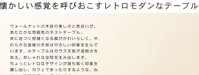センターテーブル_木製ネストテーブル-04