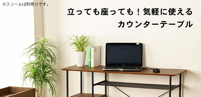 パソコンデスク_立っても座っても気軽に使えるカウンターテーブル-01