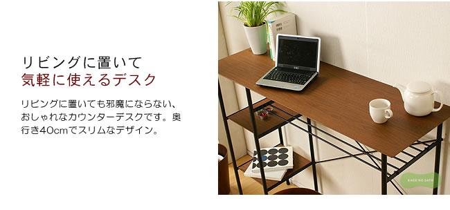 パソコンデスク_立っても座っても気軽に使えるカウンターテーブル-07