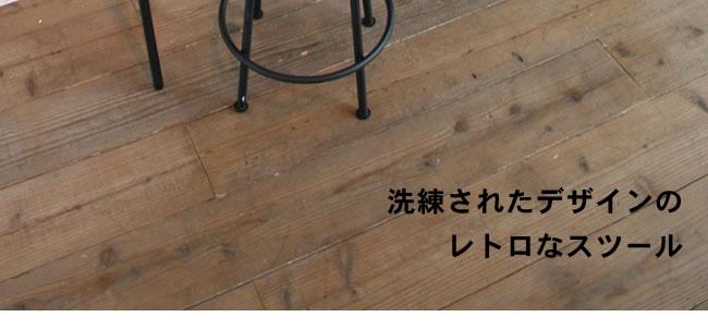 チェアー・スツール_洗練されたレトロなデザイン-02