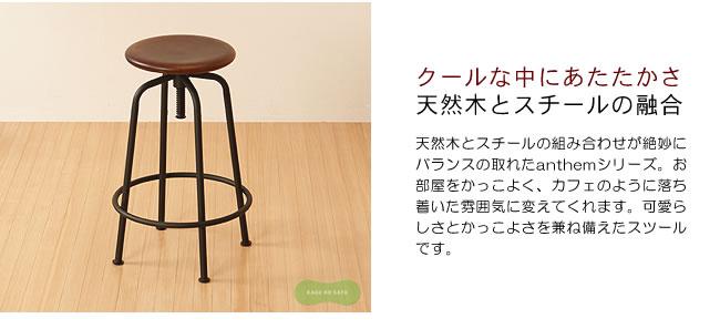 チェアー・スツール_洗練されたレトロなデザイン-03