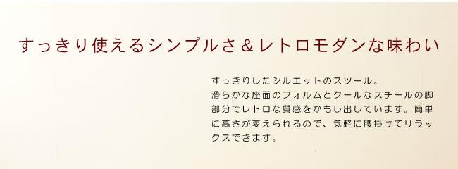 チェアー・スツール_洗練されたレトロなデザイン-05