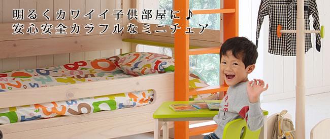 キッズテーブル・チェアー_明るくカワイイ♪エコ塗装コミュニケーションのとれるミニチェアー-01