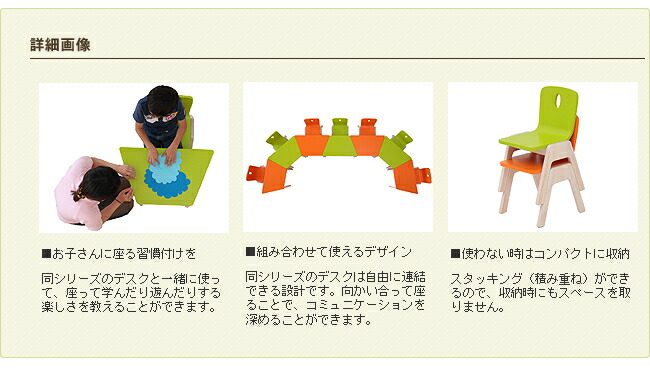 キッズテーブル・チェアー_明るくカワイイ♪エコ塗装コミュニケーションのとれるミニチェアー-07