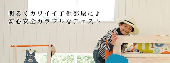 チェスト_明るくカワイイ♪エコ塗装のたっぷり収納できるチェスト-01