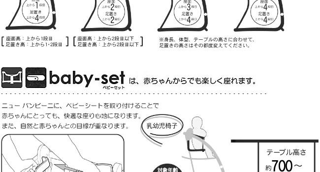 ベビーチェアー_New BAMBINI+ベビーシートセット_10