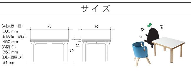 キッズテーブル・チェアー_CAROTA-table(カロタベビーテーブル/白)_11