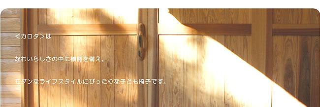 キッズテーブル・チェアー_CAROTA-table(カロタベビーテーブル/白)_12