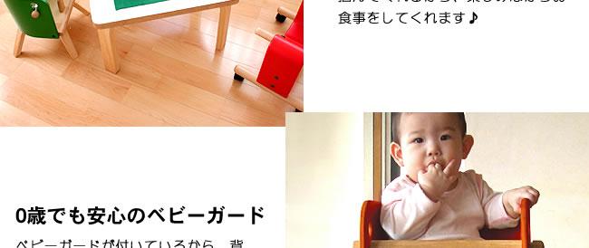 キッズテーブル・チェアー_CAROTA-table(カロタベビーテーブル/白)_04