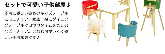 キッズテーブル・チェアー_CAROTA-table(カロタベビーテーブル/白)_07