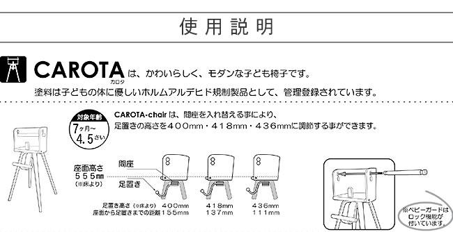 キッズテーブル・チェアー_CAROTA-table(カロタベビーテーブル/白)_09