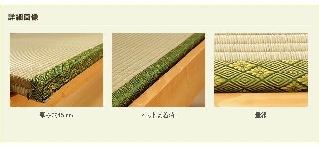 二段ベッド_親子ベッド専用畳_05