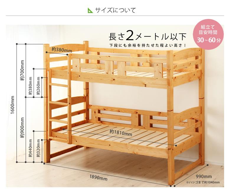 シンプルな二段ベッド