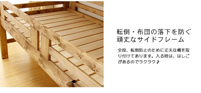 親子三段ベッド_13