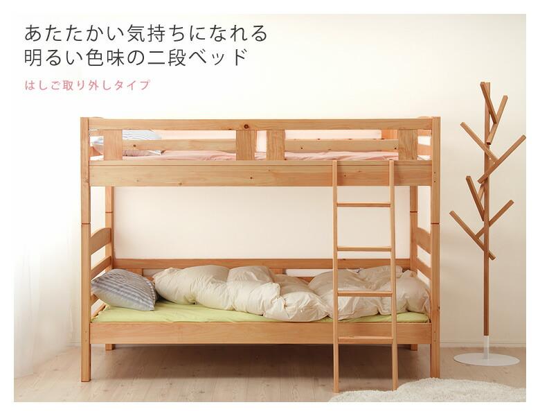 明るい色味の二段ベッド01