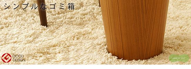 ダストボックス_木製のダストボックス・ゴミ箱 チーク色【サイトーウッド】-02