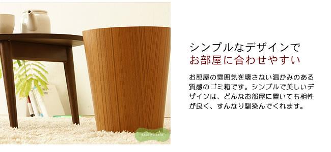 ダストボックス_木製のダストボックス・ゴミ箱 チーク色【サイトーウッド】-03