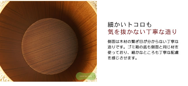 ダストボックス_木製のダストボックス・ゴミ箱 チーク色【サイトーウッド】-05