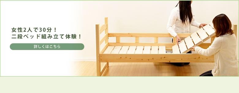 二段ベッド組み立て体験