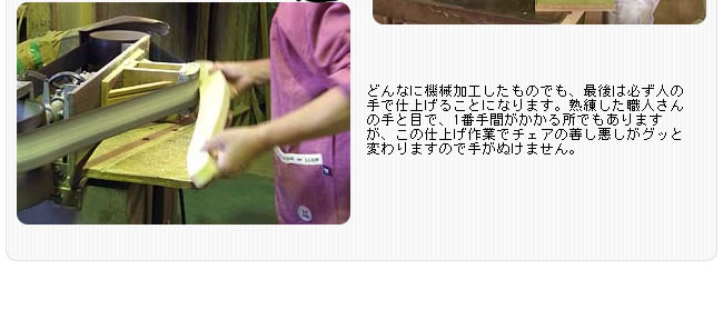 ダイニング_無垢の木製チェアー【ムカイ】(肘無し椅子)-09