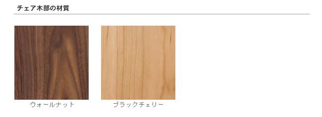 ダイニング_無垢の木製チェアー【プラム】(肘無し椅子)-09